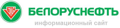 Личный кабинет Белоруснефть