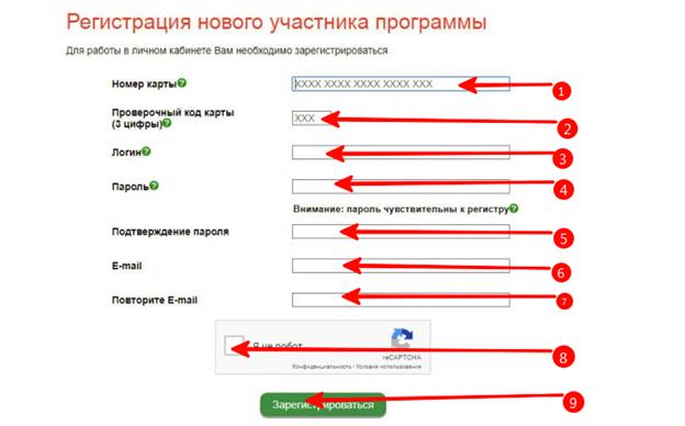 Регистрация нового участника