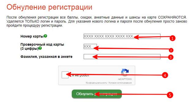 Обнулить регистрацию